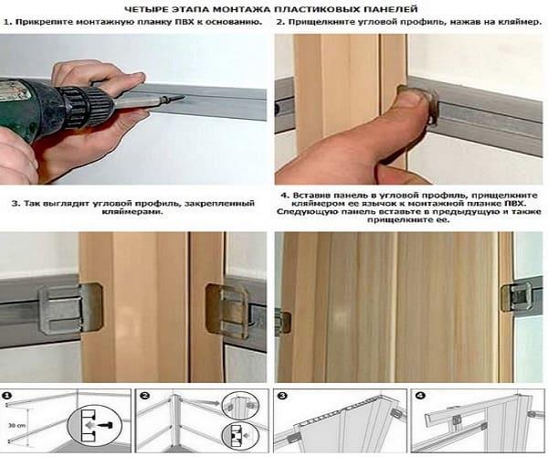 как обшить стены пластиковыми панелями в ванной комнате с использованием кляймеров
